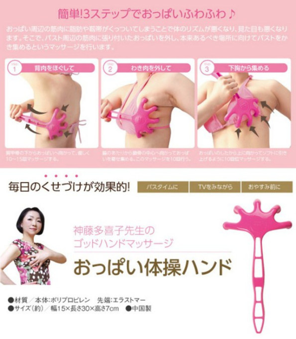 oppai-taisou-hand-boob-product-japan-2