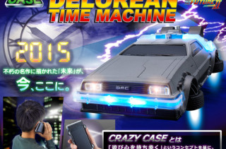 Owning This DeLorean iPhone Case Is Your Density